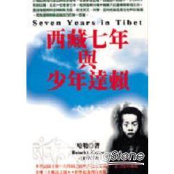 西藏七年與少年達賴 /