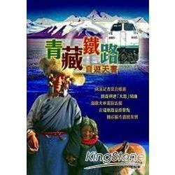 青藏鐵路自遊天書 /