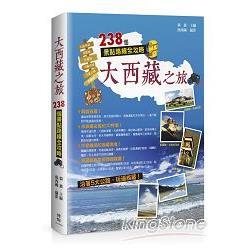 大西藏之旅:238個景點路線全攻略