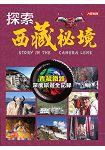 探索西藏祕境