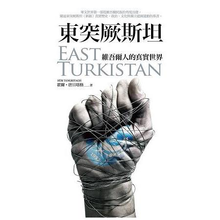 東突厥斯坦:維吾爾人的真實世界