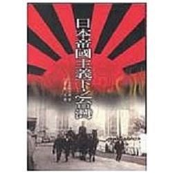 日本帝國主義下之台灣