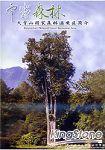 雪霧森林:大雪山國家森林遊樂區簡介DVD