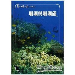 墾丁國家公園珊瑚與珊瑚礁
