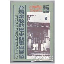 台灣齋教的歷史觀察與展望、-首屆台灣齋教學術研討會論文集