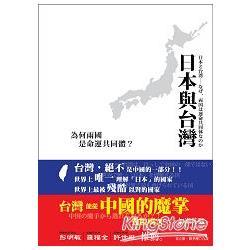 日本與臺灣 : 為何兩國是命運共同體? /