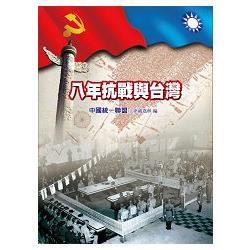 祖國八年抗戰與台灣