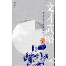 文才武略 : 唐宋時期的國家危機與管治精英 /