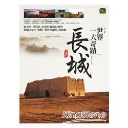大師導讀 : 長城 : 記載中華民族的璀璨文化 /