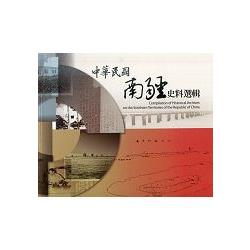 中華民國南疆史料選輯 = Compilation of Historical Archives on the Southern Territories of the Republic of China. /