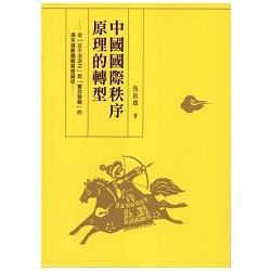 中國國際秩序原理的轉型 : 從「以不治治之」到「實效管轄」的清末滿蒙疆藏籌邊論述 /