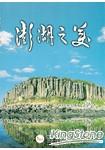 澎湖之美-澎湖國家風景區(簡體版)