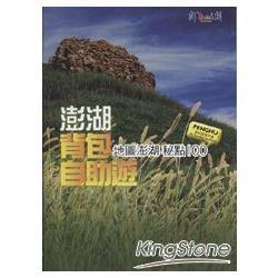澎湖背包自助遊-地圖澎湖祕點100(小冊子)