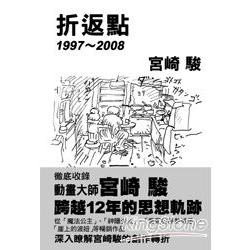 宮崎駿:折返點1997-2008