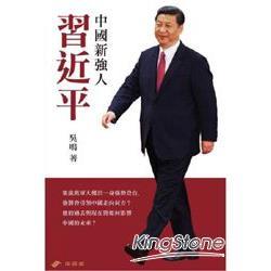 中國新強人習近平 /