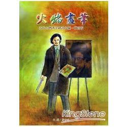 火焰畫筆 : 近代台灣西洋繪畫先驅-陳澄波