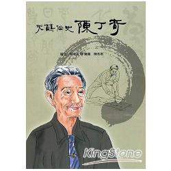 天鶴仙史 : 陳丁奇