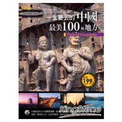 一生要去的中國最美100個地方
