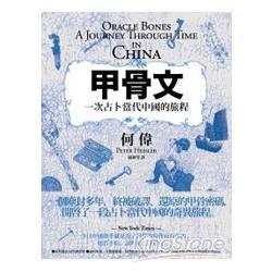 甲骨文 :  一次占卜當代中國的旅程 /