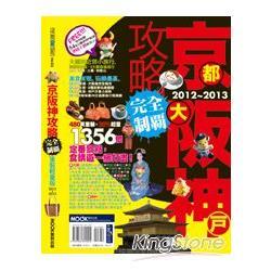 京阪神攻略完全制霸2012-2013