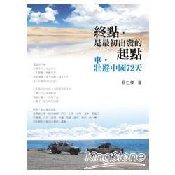 終點,是最初出發的起點 車 壯遊中國72天