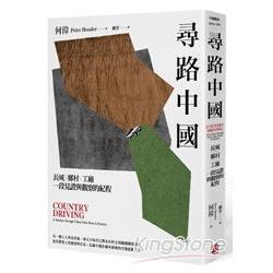 尋路中國 : 長城.鄉村.工廠,一段見證與觀察的紀程 /