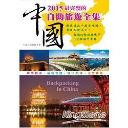 最完整的中國自助旅遊.