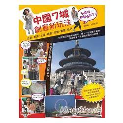 中國七城創意新玩法 : 北京、天津、上海、杭州、西安、成都、重慶 /