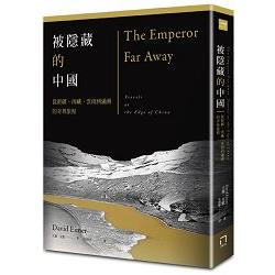 被隱藏的中國 : 從新疆、西藏、雲南到滿洲的奇異旅程 /