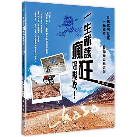 一生就該瘋狂好幾次!:從成都到拉薩-一輛單車穿越高山與江河
