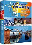 2018最完整的中國自助旅遊全集