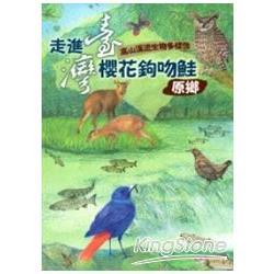 高山溪流生物多樣性:走進臺灣櫻花鉤吻鮭原鄉