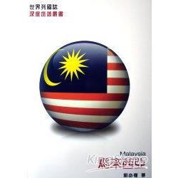 馬來西亞(Malaysia)