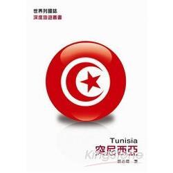 世界列國誌:突尼西亞