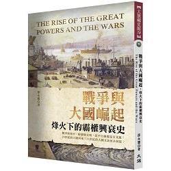戰爭與大國崛起:烽火下的霸權興衰史