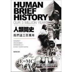 人類簡史:我們這三百萬年