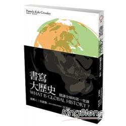 書寫大歷史 : 閱讀全球的第一堂課 /