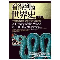 看得到的世界史 :  99樣物品的故事 你對未來會有1個答案 /