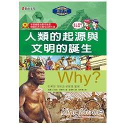 Why?人類的起源與文明的誕生 /