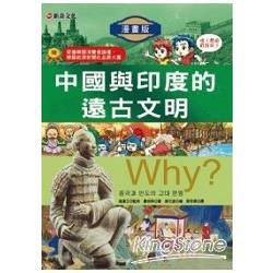 Why?中國與印度的遠古文明 /
