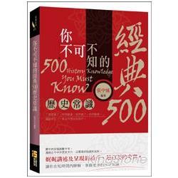 你不可不知的經典500歷史常識 /