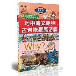 Why?地中海文明與古希臘羅馬帝國 /
