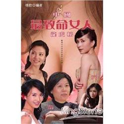 中國最致命女人龍虎榜:擊倒中共高官的最致命武器
