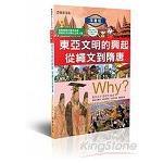 Why?東亞文明的興起從繩文到隋唐 /