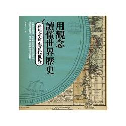 用觀念讀懂世界歷史:科學革命至當代世界