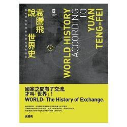 袁騰飛說世界史 : 從地理大發現到全球經濟大整合 /