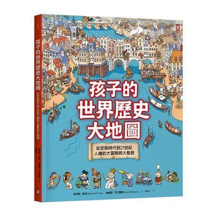 孩子的世界歷史大地圖:從史前時代到21世紀,人類的大冒險與大發現(書後附動動腦Q&A)