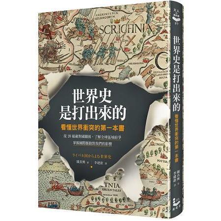 世界史是打出來的:看懂世界衝突的第一本書:從20組敵對國關係,了解全球區域紛爭,掌握國際脈動對我們的影響