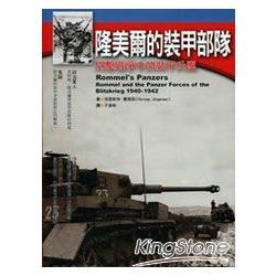 隆美爾的裝甲部隊:閃擊戰爭中的裝甲兵團