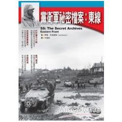 黨衛軍祕密檔案:東線